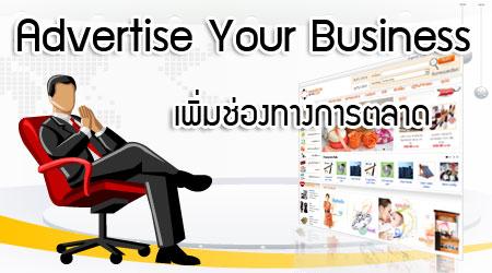 ขายสินค้า เปิดร้านค้า ลงประกาศขายสินค้า โฆษณาขายสินค้า