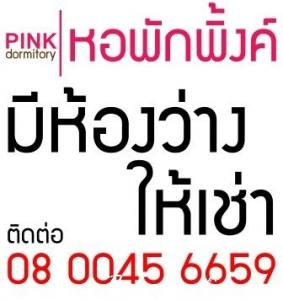 หอพักพิ้งค์ Pink Dormitory