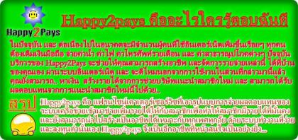 งานผ่านเน็ตที่ดีที่สุด กับ Happy2pays สนใจสมัครสมาชิกคลิกลิงค์เลยค่ะ คลิกเลย   http://www.happy2pays-kmr.com/index.php?user=Magkies
