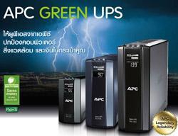 ปกป้องคอมพิวเตอร์ของคุณ ด้วยเครื่องสำรองไฟฟ้า APC คุณภาพมาตรฐานจากอเมริกา