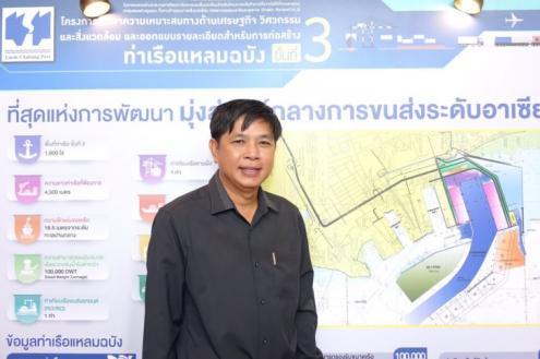 เดินหน้าเนรมิต1,600ไร่ ผุดท่าเรือแหลมฉบังเฟส 3 ขานรับลงทุน EEC ประตูการค้าเชื่อมพม่า-กัมพูชา-เวียดนาม-ลาว