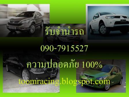 รับจำนำรถยนต์   ทุกรุ่น  ทุกยี่ห้อ  090-7915527