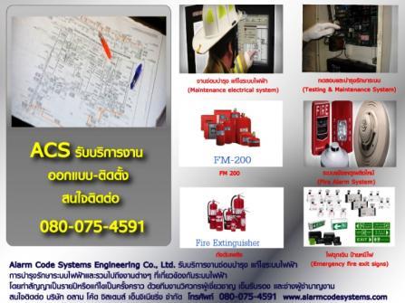 ระบบดับเพลิงอัตโนมัติด้วยสารสะอาด (  NOVEC1230 , FM-200 )