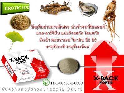 X-BACK FORTIS เอ็กซ์แบ็คพอร์ติส ถึงเมืองไทยแล้วอาหารเสริมเพิ่มขนาด เจ้าแรกเจ้าเดียวที่ได้มาตรฐานภายใต้ลิขสิทธิ์ คอมพลีทฟาร์มา เฮลซิงกิ ประเทศฟินแลนด์