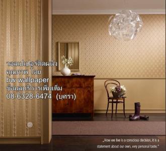 วอลเปเปอร์ติดผนัง,086-328-64744 บุศ,วอลเปเปอร์ติดผนังสวยๆ,วอลเปเปอร์ติดผนังไวนิล,วอล+