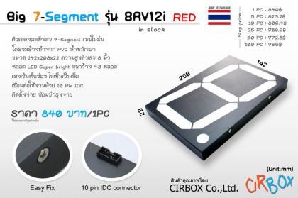 BIG 7-Segment รุ่น8RV12i REDLED