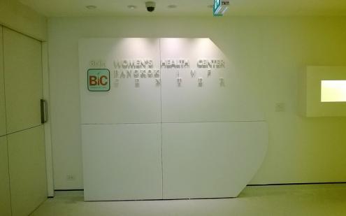 โรงพยาบาล BNH