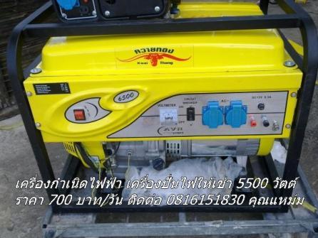 ให้เช่าเครื่องสกัดไฟฟ้าแย็กไฟฟ้าสว่านกระแทรกสว่านโรตารี่ ขายเครื่องมือยี่ห้อ Bosch แย็กไฟฟ้าให้เช่าราคาถูก 0894434585 สายัณห์