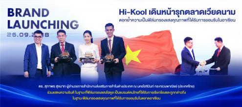 Hi-Kool เดินหน้ารุกตลาดเวียดนาม ตอกย้ำความเป็นฟิล์มกรองแสงคุณภาพที่ได้รับการยอมรับในอาเซียน