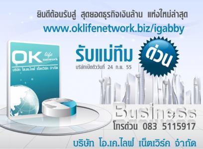 OK life network  ธุรกิจขายตรงเปิดใหม่ รับตัวแทนจำหน่าย-ผู้ร่วมงานด่วน