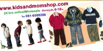 ขายส่งเสื้อผ้าเด็กราคาถูก