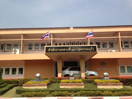 สำนักงานทางหลวง 10 สุพรรณบุรี