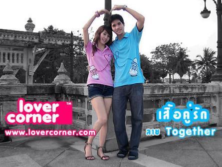 เสื้อคู่รัก - LOVERCORNER