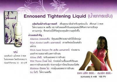 Ennosend Tightening Liquid น้ำยาทำความสะอาดจุดซ่อนเร้น