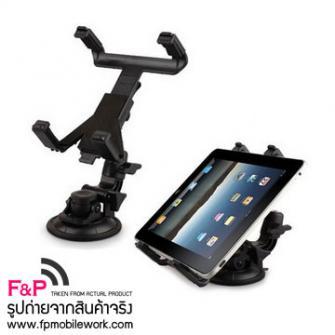 ขายที่ยึดแท็บเล็ตในรถ Car Holder iPad Samsung Tablet ราคาถูก