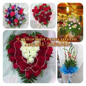 ร้านดอกไม้ภูเก็ต สวนหลวงฟลอรีสท์ ส่งดอกไม้ภูเก็ต พร้อมบริการส่งถึงที่ทั่วไทย