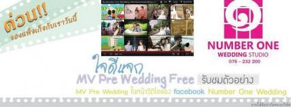 องแพ็คเกจกับ Number One Wedding วันนี้ แจก MV Pre Wedding Free!!