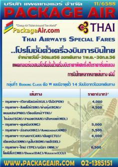 แพคเกจแอร์ขอเสนอโปรโมชั่นตั๋วเครื่องบินการบินไทยหลากหลายเส้นทาง ราคาประหยัดสุด ๆ