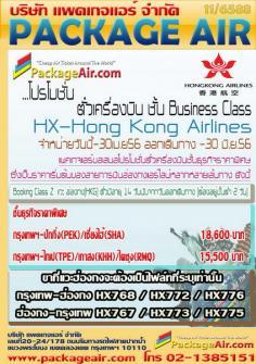 บินสบาย ๆ กับ ตั๋วชั้นธุรกิจราคาพิเศษ โดยสายการบิน ฮ่องกง แอร์ไลน์ พิเศษสุด ๆ