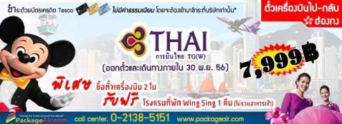 ซื้อตั๋วเครื่องบินไป-กลับ ฮ่องกง สายการบินไทย ราคา 7,999 บาท