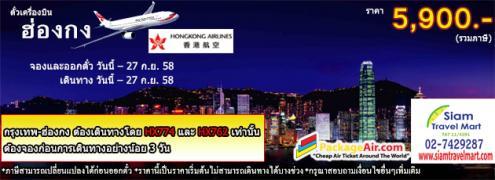 ตั๋วเครื่องบินโปรโมชั่น ไป-กลับ กรุงเทพฯ-#ฮ่องกง (Economy Class) สายการบิน Hong Kong Airlines (HX) ราคาเริ่มต้น 5,900 บาท (ราคารวมภาษี)