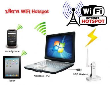 มาใช้บริการซ่อมคอมพิวเตอร์ ฟรีชั่วโมง Internet WiFi 3 วัน