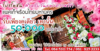 โปรโมชั่นใหม่ !! แพคเก็จเรือนไทยมหานคร PK 50,000 บาท