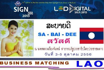 Road Show to Vientiane, Lao PDR, 3-5 Oct 2013