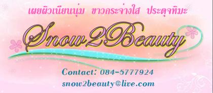 snow2beauty