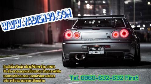 รับจองเลขทะเบียนรถสวย ราคาถูกและด่วนที่สุดในประเทศ !!!!!!