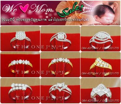 แหวนเพชร โปรโมชั่น เดือนสินหาคม Happy lovely Mom