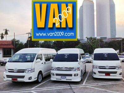 Van2009 บริการให้เช่ารถตู้ VIP รถบัส คนขับบริการดีเยี่ยม สนใจเชิญติดต่อ 081-855-3202 ค่ะ