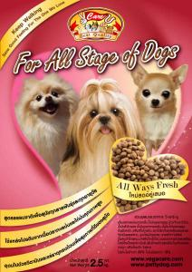 อาหารสุนัขธรรมชาติ เกรดพรีเมียม ขนาด 2.5 กก. ใหม่ ไซส์เล็ก 7 มม