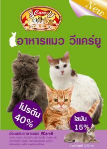 อาหารแมว 2.5 กก. ราคา 550.- บาท