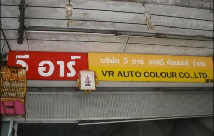 v.r.autocolour รับผสมสีตามตัวอย่าง ไม่ว่าจะเป็นงานสีรถยนต์ งานเฟอร์นิเจอร์ งานป้ายโฆษณา
