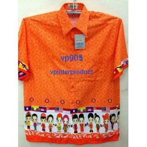 ขายเสื้อลายดอก,เสื้อสงกรานต์,เสื้อเทศกาล,เสื้อวัฒนธรรม,เสื้อลายเชิง,เสื้อฮาวาย,เสื้อลายไทย,เสื้ออาเซียน,เสื้อลายประเพณี,เสื้อลายอนุรักษ์วัฒนธรรมไทยราคาถูก081-8175244  02-7374802-3
