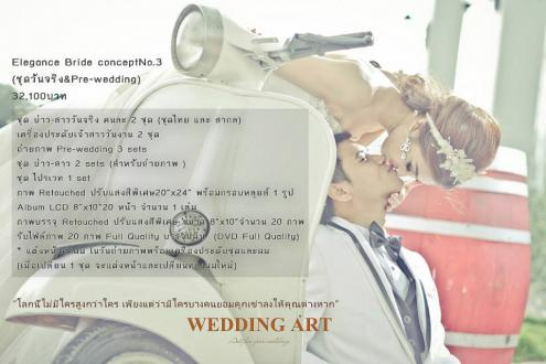 July 2013 Package Hot | WEDDING ART