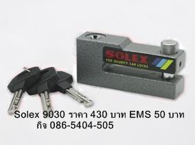 อุปกรณ์ล็อคดิสเบรคมอเตอร์ไซค์ SOLEX รุ่น 9030