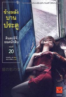 เรียนภาษาไทย-ติวO-NETสังคม : รู้จักหนังสือ เคนดะอิจิ - ข้างหลังบานประตู