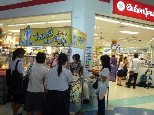 ธุรกิจลูกชิ้นปลา ชุดไฟฟ้า ( ห้างสรรพสินค้า )