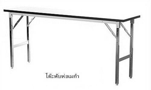 โต๊ะพับ,โต๊ะอเนกประสงค์