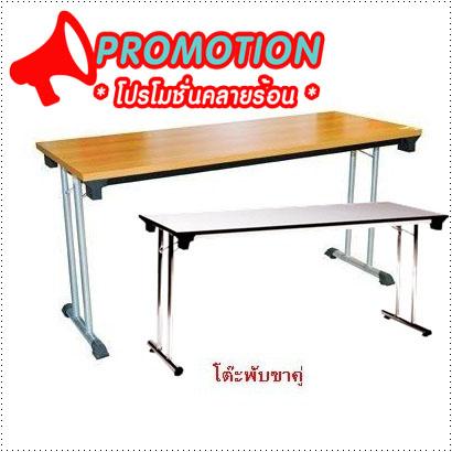 โต๊ะพับได้ 0809013899