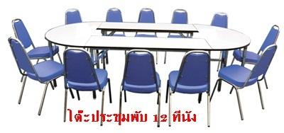 โต๊ะประชุมทรงยูพับได้ 10 ที่นั่ง พร้อมเก้าอี้