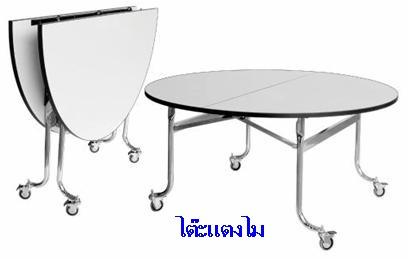 โต๊ะพับกลม ขาพับได้และพับไม่ได้