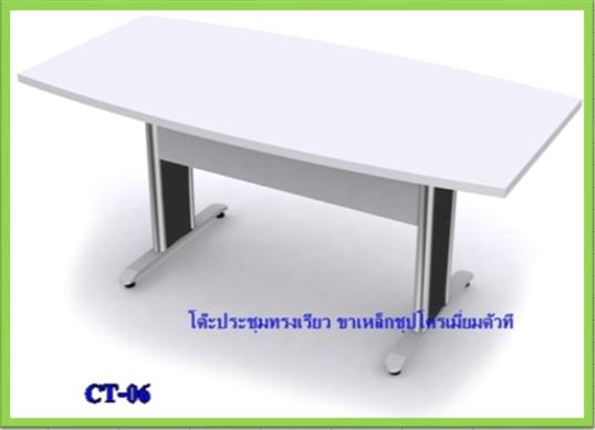 โต๊ะประชุมทรงเรียว ขาเหล็กชุปโครเมี่ยมตัวที CT-06