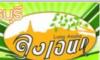 ร้านขนมหวานเมืองเพชรบุรี