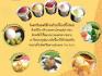 ไอศกรีมผลไม้โรยท๊อปปิ้งไทย