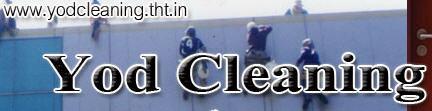 บริษัททำความสะอาด Yod Cleaning