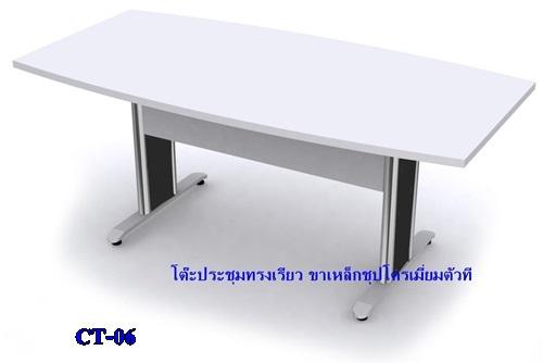 คำอธิบาย: C:UsersMasterPicturesโต๊ะประชุมขาชุปโครเมี่ยมตัวทีct061.jpg