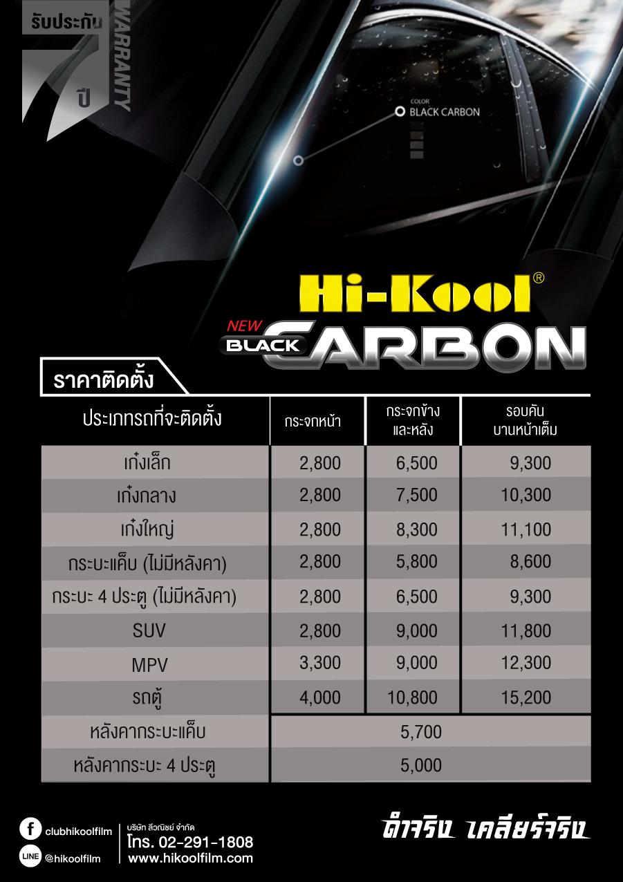 Hi Kool Carbon Ceramic Hi Kool Hikoolfilm Com Black
